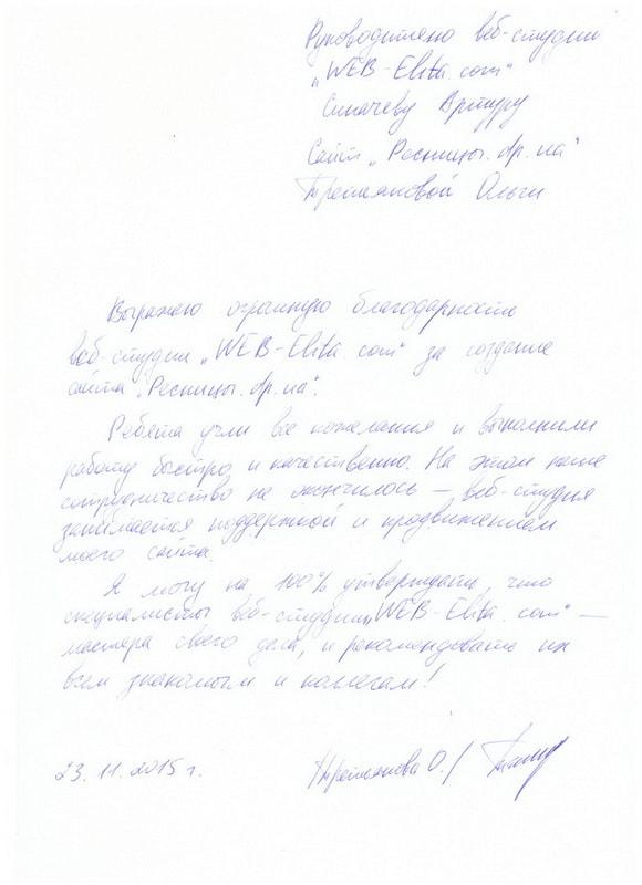 recnicidpua-otzyv-min